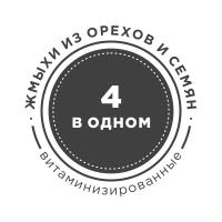 Жмыхи 4 в одном