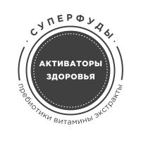 """Суперфуды """"Активаторы здоровья"""""""