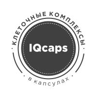 Клеточные комплексы IQcaps