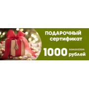 Подарочный сертификат 1000