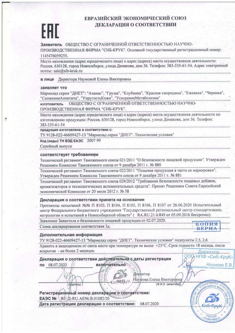 новосибирск код города телефон пример